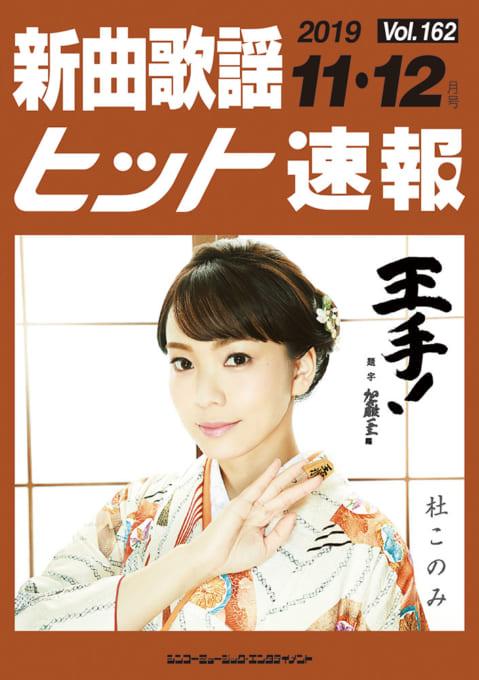 新曲歌謡ヒット速報 Vol.162 2019年<11月・12月号>
