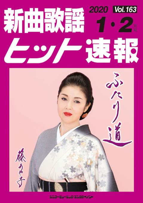 新曲歌謡ヒット速報 Vol.163 2020年<1月・2月号>