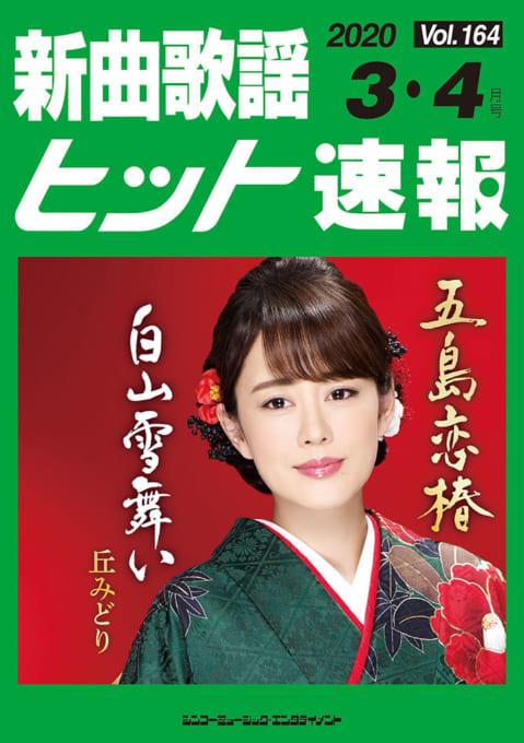 新曲歌謡ヒット速報 Vol.164 2020年<3月・4月号>