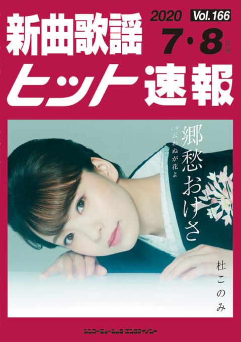 新曲歌謡ヒット速報 Vol.166 2020年<7月・8月号>