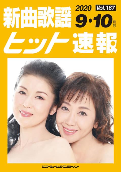 新曲歌謡ヒット速報 Vol.167 2020年<9月・10月号>