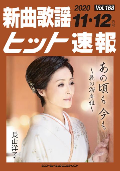 新曲歌謡ヒット速報 Vol.168 2020年<11月・12月号>