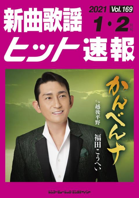新曲歌謡ヒット速報 Vol.169 2021年<1月・2月号>