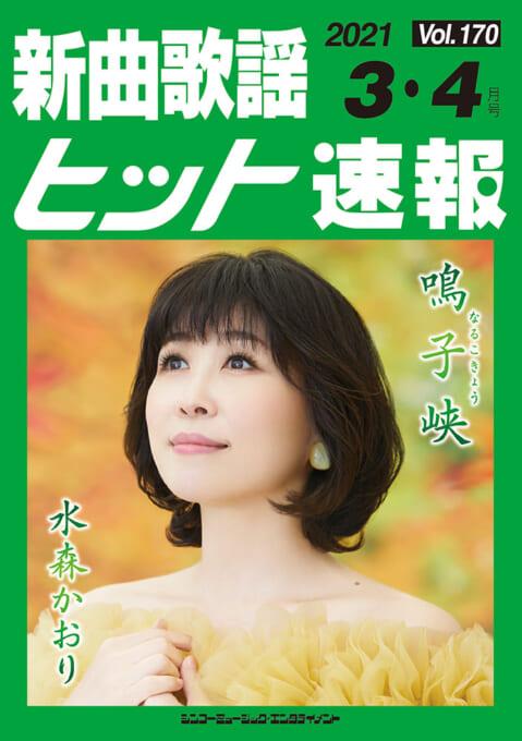 新曲歌謡ヒット速報 Vol.170 2021年<3月・4月号>