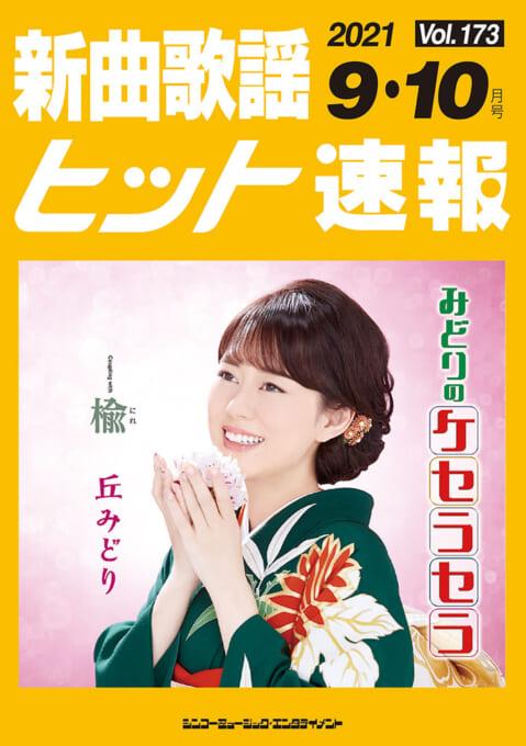 新曲歌謡ヒット速報 Vol.173 2021年<9月・10月号>