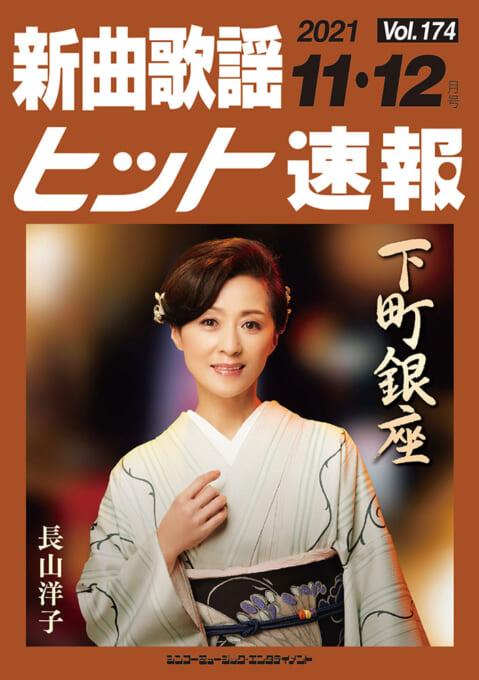 新曲歌謡ヒット速報 Vol.174 2021年<11月・12月号>