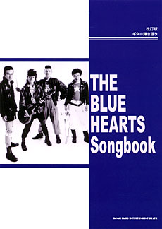THE BLUE HEARTS Songbook[改訂版]