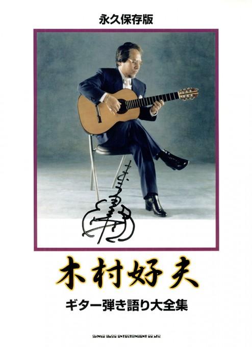 木村好夫 ギター弾き語り大全集