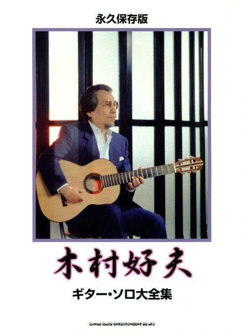 木村好夫 ギター・ソロ大全集