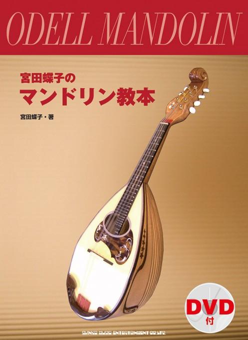 宮田蝶子のマンドリン教本(DVD付)