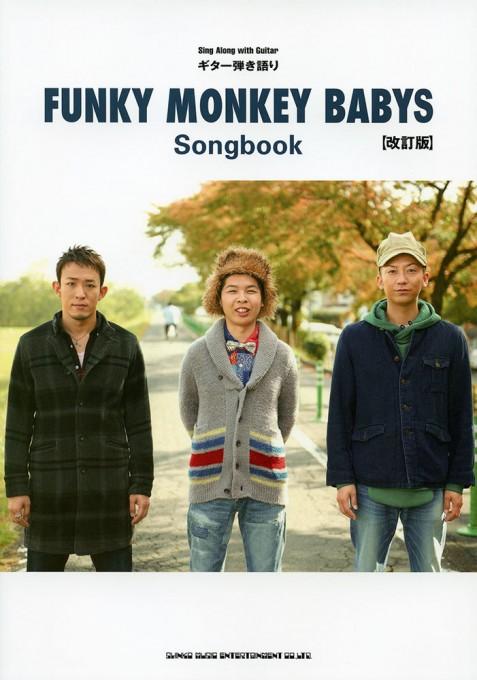 FUNKY MONKEY BABYS Songbook[改訂版]
