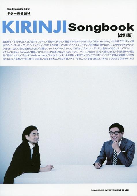 キリンジ Songbook[改訂版]