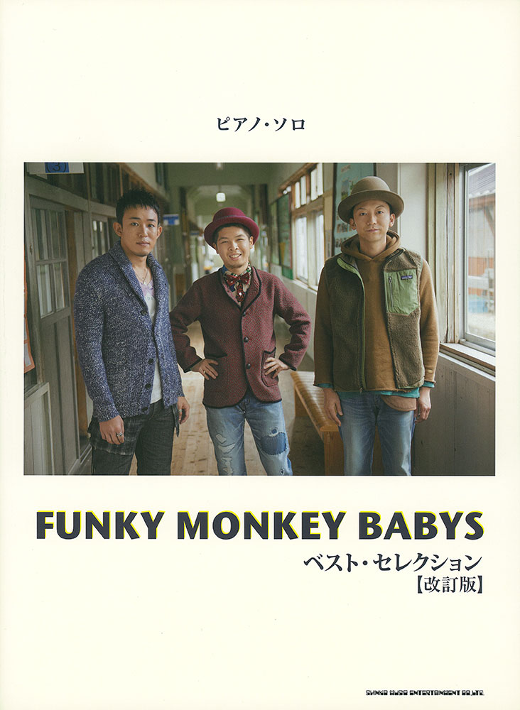 Funky Monkey Babys ベスト セレクション 改訂版 シンコー