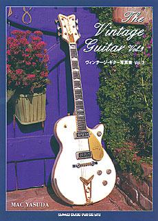 ヴィンテージ・ギター写真集 Vol.3
