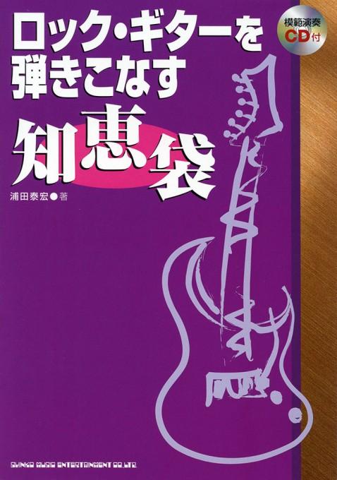 ロック・ギターを弾きこなす 知恵袋(模範演奏CD付)