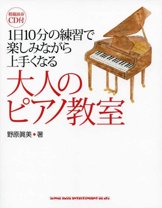 1日10分の練習で楽しみながら上手くなる 大人のピアノ教室(CD付)