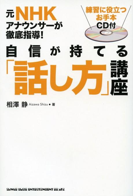 元NHKアナウンサーが徹底指導! 自信が持てる「話し方」講座(CD付)