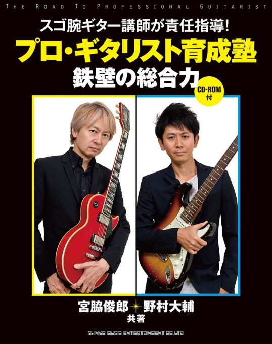 プロ・ギタリスト育成塾 鉄壁の総合力(CD-ROM付)