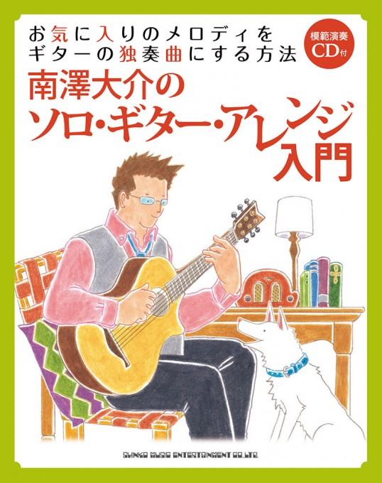 お気に入りのメロディをギターの独奏曲にする方法 南澤大介のソロ・ギター・アレンジ入門(模範演奏CD付)