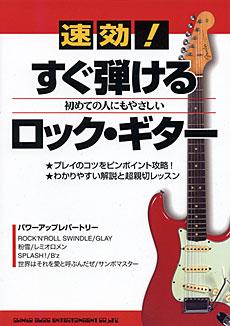 速効!すぐ弾けるロック・ギター
