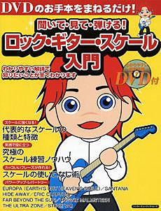聞いて・見て・弾ける! ロック・ギター・スケール入門(DVD付)<シンコー・ミュージック・ムック>