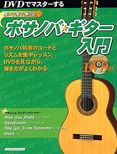 聞いて・見て・弾ける! ボサノバ・ギター入門(DVD付)<シンコー・ミュージック・ムック>