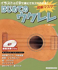 図解マスター はじめてのウクレレ(CD付)<シンコー・ミュージック・ムック>