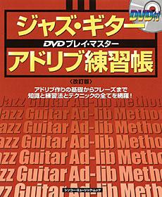 ジャズ・ギター・アドリブ練習帳(DVD付)<シンコー・ミュージック・ムック>