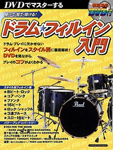 聞いて・見て・叩ける! ドラム・フィルイン入門(DVD付)<シンコー・ミュージック・ムック>