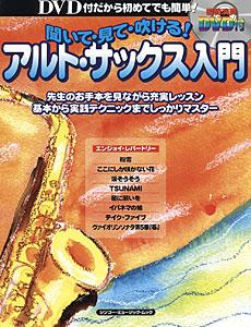 聞いて・見て・吹ける! アルト・サックス入門(DVD付)<シンコー・ミュージック・ムック>