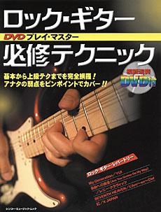 ロック・ギター必修テクニック[改訂版](DVD付)<シンコー・ミュージック・ムック>