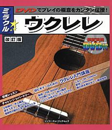 ミラクル☆ウクレレ(DVD付)<シンコー・ミュージック・ムック>