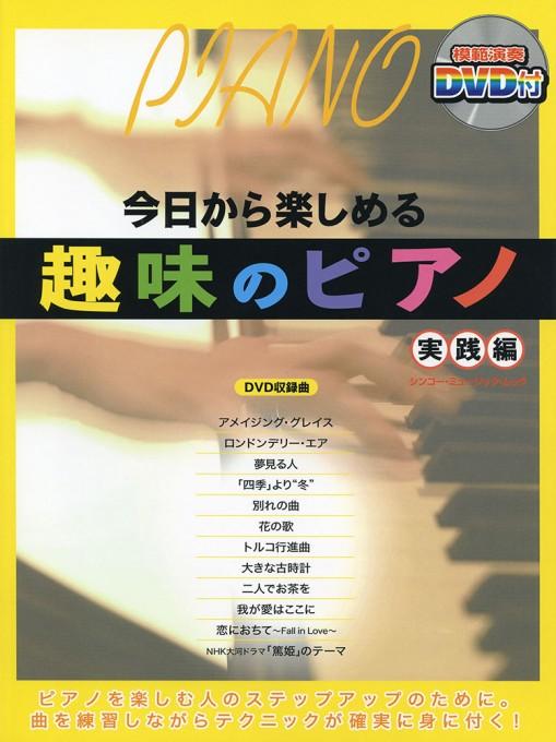 趣味のピアノ 実践編(DVD付)<シンコー・ミュージック・ムック>