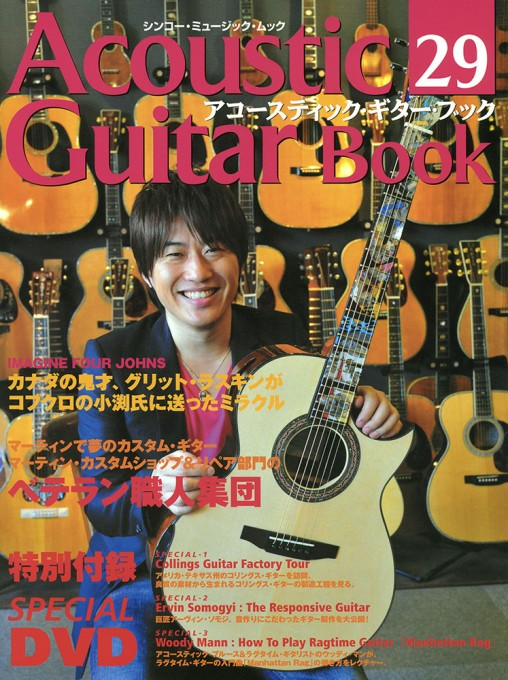 Acoustic Guitar Book 29(DVD付)<シンコー・ミュージック・ムック>