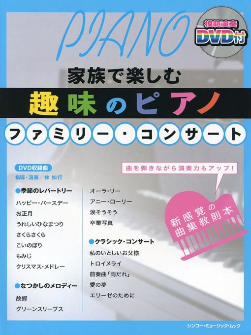 趣味のピアノ ファミリー・コンサート(DVD付)<シンコー・ミュージック・ムック>