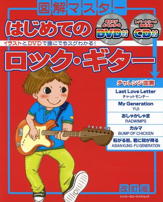 図解マスター はじめてのロック・ギター[改訂版](DVD+CD付)<シンコー・ミュージック・ムック>