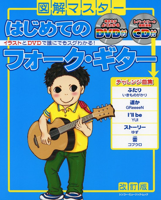 図解マスター はじめてのフォーク・ギター[改訂版](DVD+CD付)<シンコー・ミュージック・ムック>