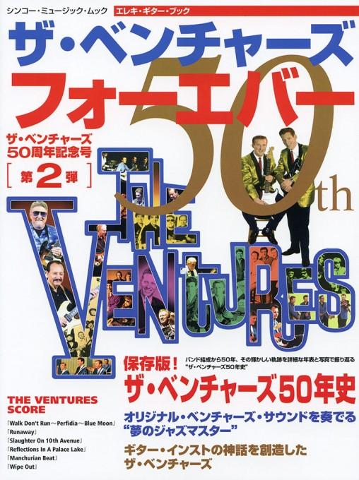 ザ・ベンチャーズ50周年記念号第2弾 エレキ・ギター・ブック ザ・ベンチャーズ・フォーエバー<シンコー・ミュージック・ムック>