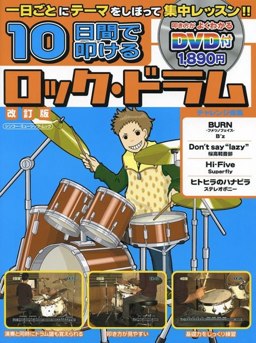 10日間で叩けるロック・ドラム[改訂版](DVD付)<シンコー・ミュージック・ムック>