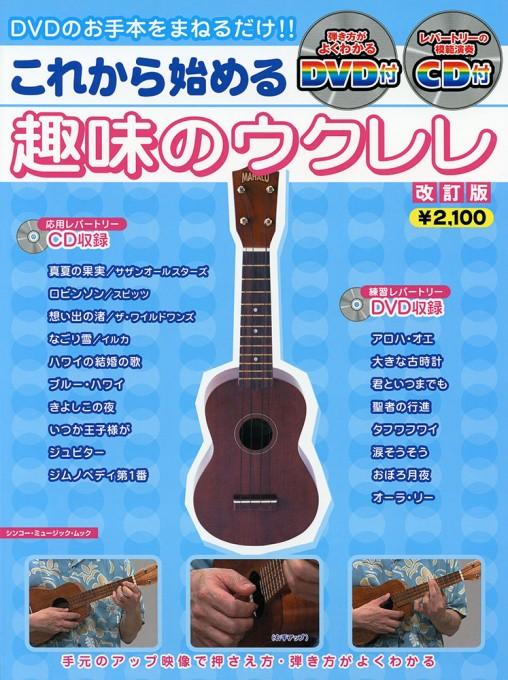 これから始める趣味のウクレレ[改訂版](DVD+CD付)<シンコー・ミュージック・ムック>