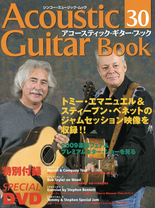 Acoustic Guitar Book 30(DVD付)<シンコー・ミュージック・ムック>