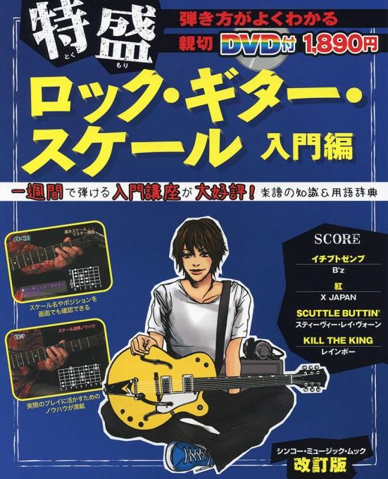 特盛ロック・ギター・スケール入門編[改訂版](DVD付)<シンコー・ミュージック・ムック>