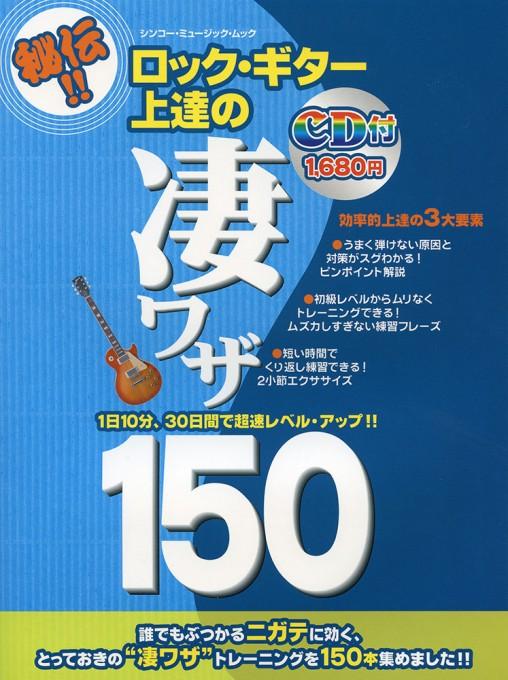 ロック・ギター上達の凄ワザ150(CD付)<シンコー・ミュージック・ムック>