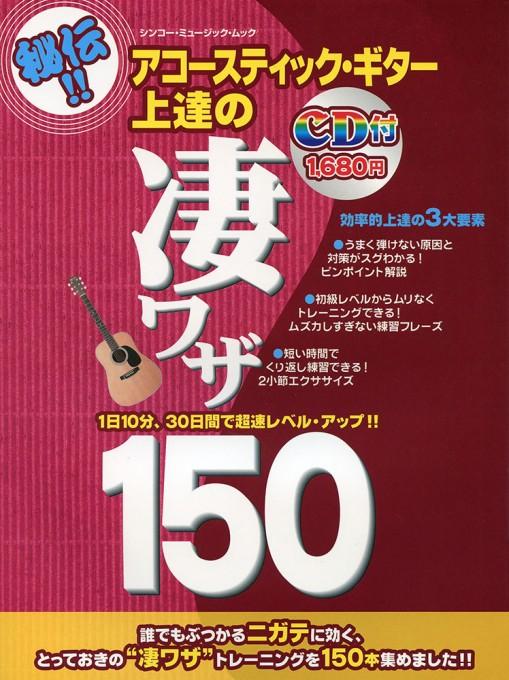 【*】アコースティック・ギター上達の凄ワザ150(CD付)<シンコー・ミュージック・ムック>