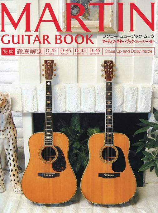 MARTIN GUITAR BOOK<シンコー・ミュージック・ムック>