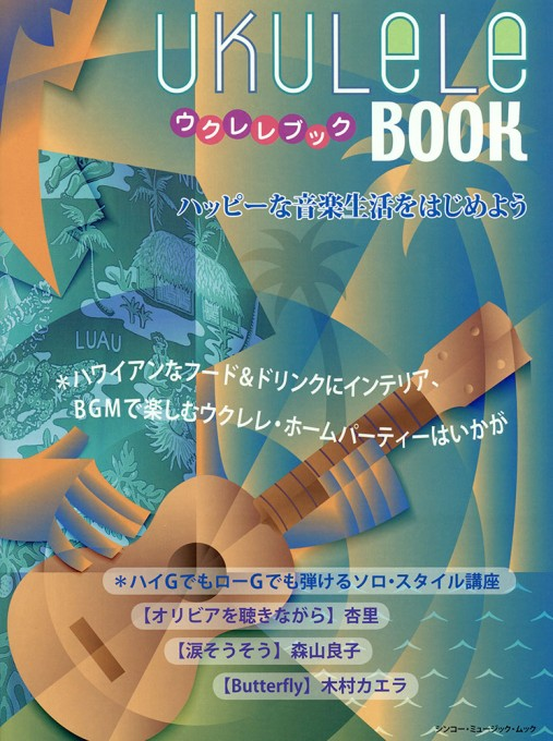 ウクレレ・ブック<シンコー・ミュージック・ムック>