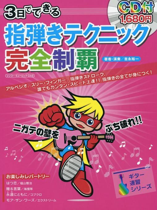 3日でできる 指弾きテクニック完全制覇(CD付)<シンコー・ミュージック・ムック>