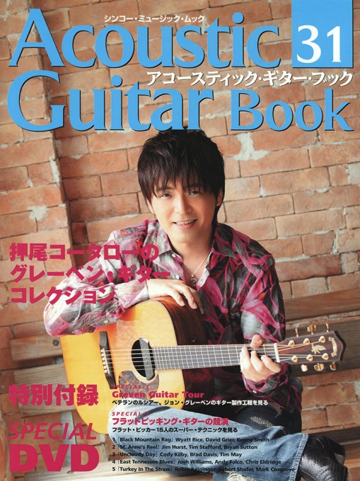 Acoustic Guitar Book 31(DVD付)<シンコー・ミュージック・ムック>
