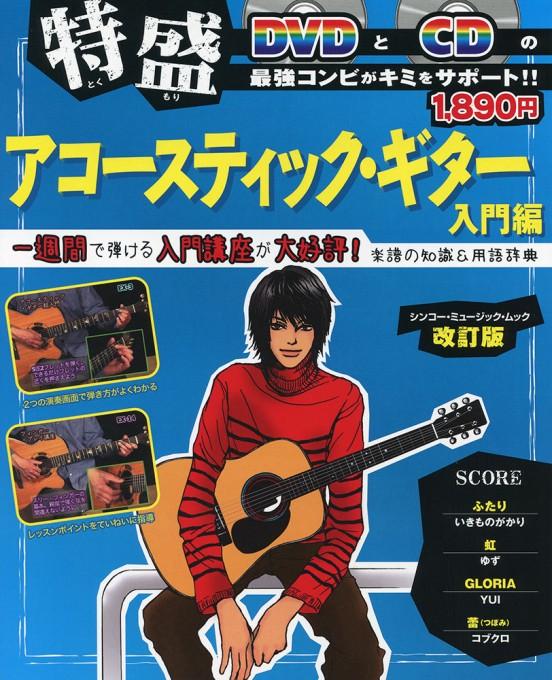 特盛アコースティック・ギター入門編[改訂版](DVD+CD付)<シンコー・ミュージック・ムック>