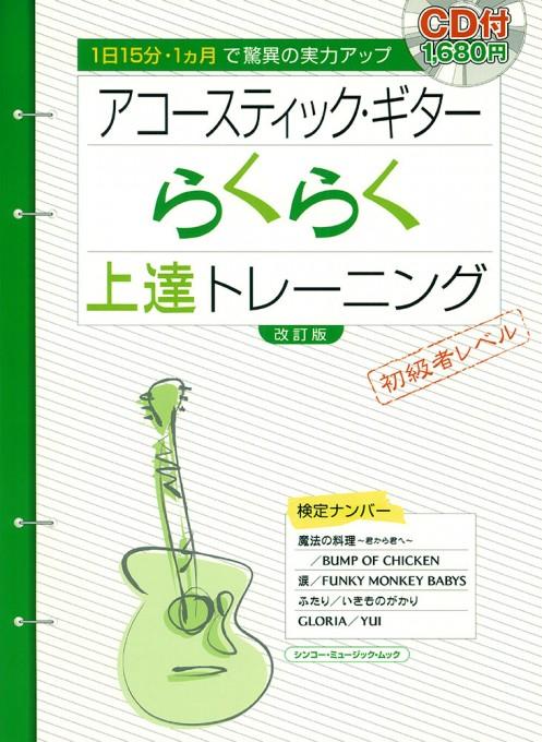 アコースティック・ギターらくらく上達トレーニング[改訂版](CD付)<シンコー・ミュージック・ムック>